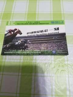 1999-2000 馬場入場券