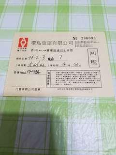 1998 車票