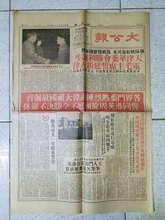 1967年 大公報 2大張,殘舊爛 舊報紙 老香港懷舊物品