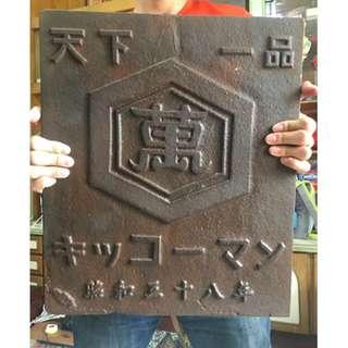 日本龜甲萬 昭和38年 鑄鐵招牌