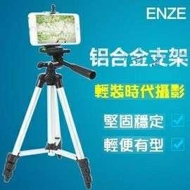 🚚 ENZE恩澤 ET-3110新款手機三腳架 鋁合金單反相機攝影機三角架 適用6吋以下手機 輕型攝影器材