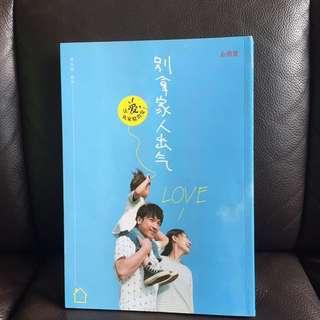 Chinese book 别拿家人出气