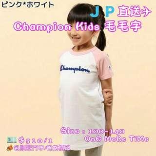 Champion Kids 毛毛字連身衫