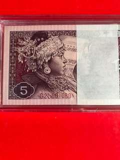 第四套人民幣5角100張連號:G2L0010601-700