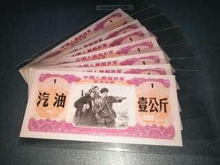 中国人民解放军军用汽油票带五星水印