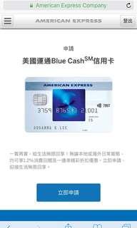 成功申請送200元現金卷同2張戲飛-美國運通Blue Cash信用卡
