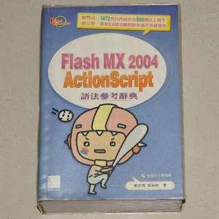 Flash MX 2004 ActionScript 語法參考辭典 #畢業大出清