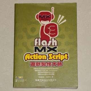 FLASH MX ACTIONSCRIPT 遊戲製作大師 #畢業大出清