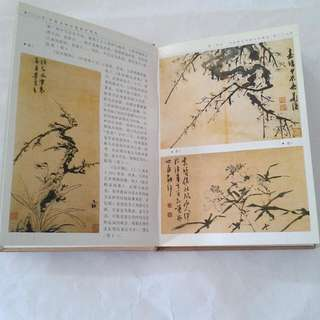The Art Of Chinese Painting & Calligraphy