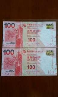 全新:中國銀行🖐PH003386👉PH003368👉共2張