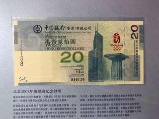 (號碼:886138)2008年 第29屆奧林匹克運動會 北京奧運會 紀念鈔- 香港奧運 紀念鈔