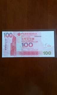 全新 中國銀行🖐AB886989👉2003年:7月1日👉背面:青馬大橋 👈👉 已經不出版