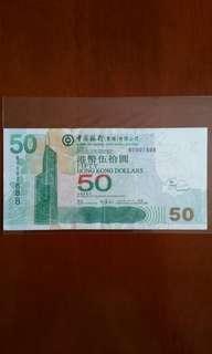 中國銀行🖐2007年1月1日👉有摺:有90%新👈👉BU001888👉 背面:尖沙咀碼頭👉已經不再出版👈