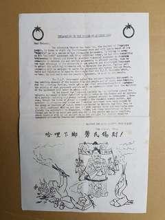 barisan propaganda flyer