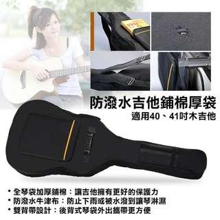 40、41吋吉他袋 加棉厚袋-7mm雙肩背帶吉他袋 吉他琴袋 古典吉他 民謠吉他 吉他包 琴袋 W802