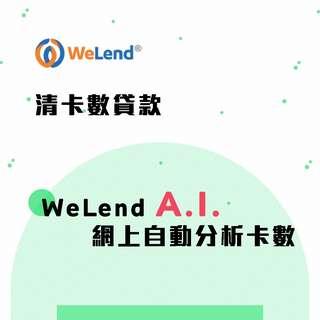 WeLend 清卡數貸款