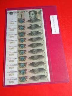 99版第五套人民幣10連張靚號:L72B333391一333400