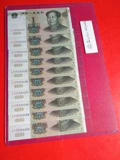 99版第五套人民幣10連張靚號:L72B333231一333240