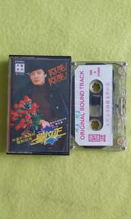 劉文正LIU WEN ZHENG 第五集 阿美!阿美! vol. 5 ami ami cassette tape not vinyl