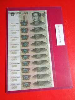 99版第五套人民幣10連號:L72B333841一333850