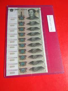 99版第五套人民幣10連張號:L72B333831一333840