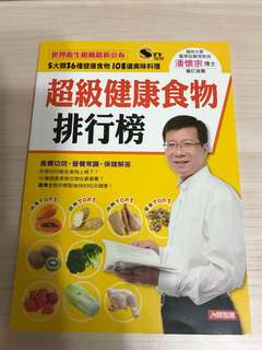 🚚 超級健康食物排行榜