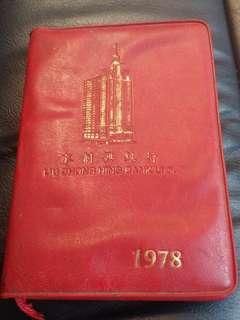 廖創興1978年記事簿