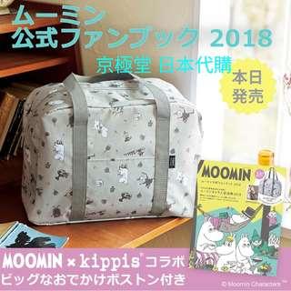 日本雜誌 MOOMIN OFFICIAL FAN BOOK 2018 姆明