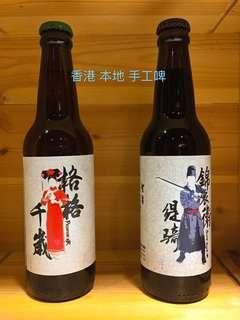 香港本地手工啤
