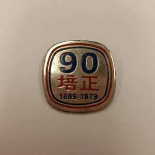 培正90周年紀念章