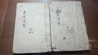 Antique book set
