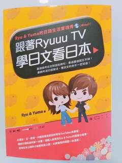 Japanese Learning Book - 跟着Ryuuu TV 学日文看日本 (Ryu & Yuma)