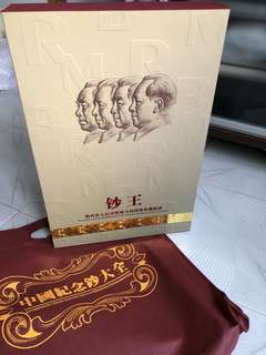 中國紀念鈔大全