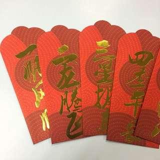 Rare Red packet Angpao
