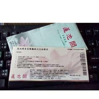 蓮池閣 素食會館 吃到飽 優惠價500元/張(現省105元/人) 不分平假日 午晚餐均適用 實體票券