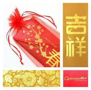 Limited Edition Red Packets