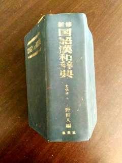 Japanese <-> Mandarin Dictionary