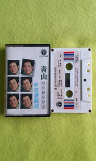 青山CHING SAN特別精裝精選 Cassette tape not vinyl record