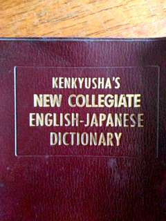 English -> Japanese Dictionary