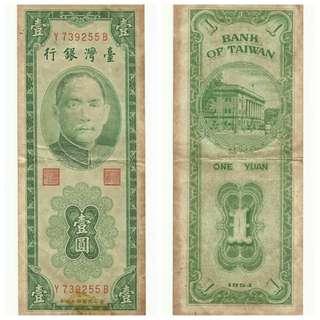 Y739255B TAIWAN BANKNOTE 1 YUAN