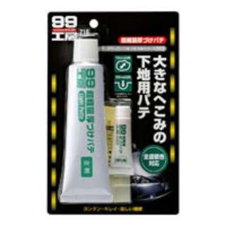 🚚 SOFT99 超輕量補土(牙膏狀)