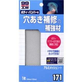 🚚 SOFT99 鋁製修補片