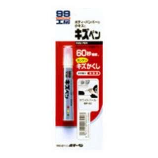 🚚 SOFT99 蠟筆補漆筆(珍珠白色)
