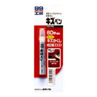 🚚 SOFT99 蠟筆補漆筆(暗紅色)