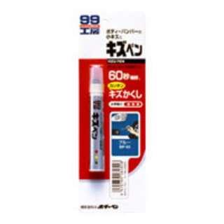 🚚 SOFT99 蠟筆補漆筆(藍色)