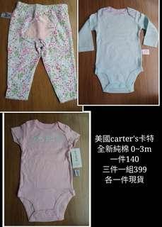 🚚 Carter's3件套裝春夏純棉連身衣 美國女寶寶嬰兒包屁衣 純棉現貨各一 可單買