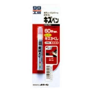🚚 SOFT99 蠟筆補漆筆(紅色)