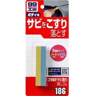 🚚 SOFT99  多用途除鏽橡皮