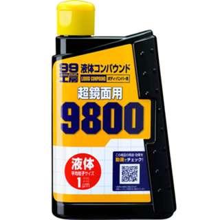 🚚 SOFT99 粗蠟9800