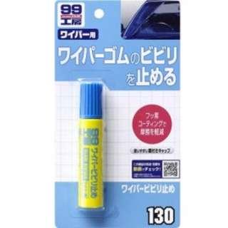 🚚 SOFT99  雨刷補修劑